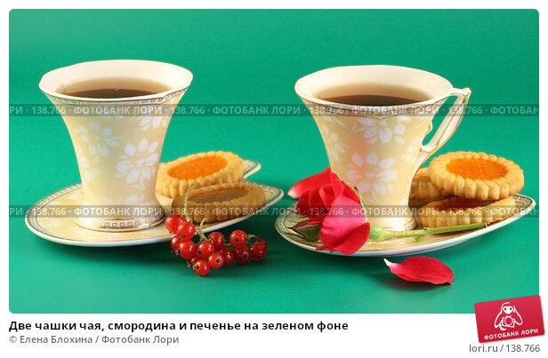 Две чашки чая, смородина и печенье на зеленом фоне, фото № 138766, снято 27 июня 2007 г. (c) Елена Блохина / Фотобанк Лори