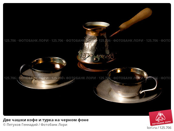 Две чашки кофе и турка на черном фоне, фото № 125706, снято 20 октября 2007 г. (c) Петухов Геннадий / Фотобанк Лори