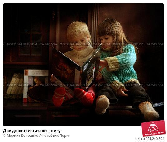 Купить «Две девочки читают книгу», фото № 24240594, снято 2 февраля 2012 г. (c) Марина Володько / Фотобанк Лори