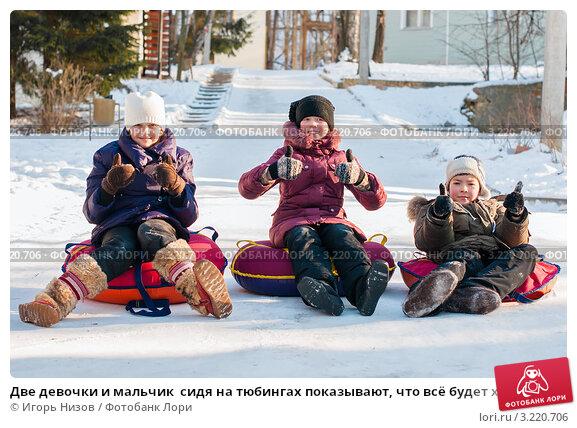 Купить «Две девочки и мальчик  сидя на тюбингах показывают, что всё будет хорошо», эксклюзивное фото № 3220706, снято 29 января 2012 г. (c) Игорь Низов / Фотобанк Лори