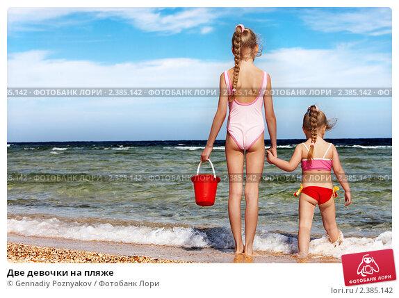 Купить «Две девочки на пляже», фото № 2385142, снято 12 января 2011 г. (c) Gennadiy Poznyakov / Фотобанк Лори