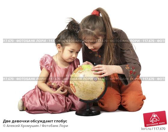 Две девочки обсуждают глобус, фото № 117670, снято 22 марта 2007 г. (c) Алексей Хромушин / Фотобанк Лори