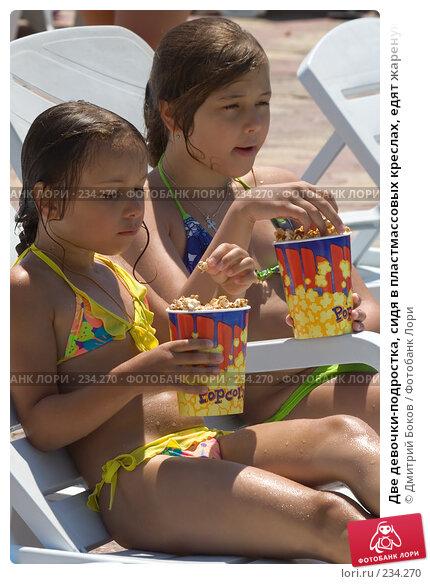 Две девочки-подростка, сидя в пластмассовых креслах, едят жареную кукурузу, фото № 234270, снято 14 июня 2007 г. (c) Дмитрий Боков / Фотобанк Лори