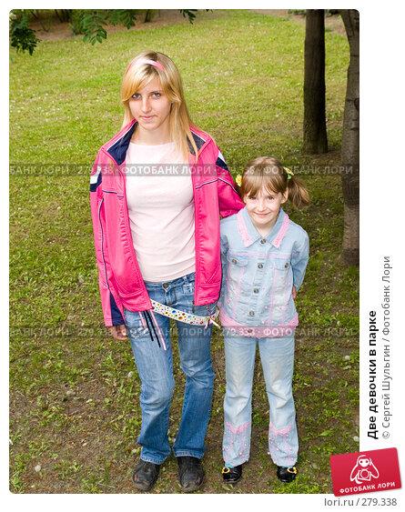 Две девочки в парке, фото № 279338, снято 9 мая 2007 г. (c) Сергей Шульгин / Фотобанк Лори
