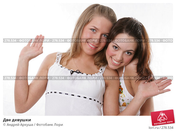 Две девушки, фото № 278534, снято 5 апреля 2008 г. (c) Андрей Аркуша / Фотобанк Лори