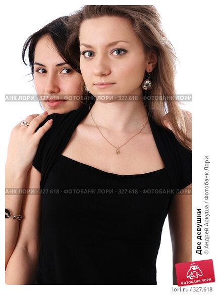 Две девушки, фото № 327618, снято 29 января 2008 г. (c) Андрей Аркуша / Фотобанк Лори