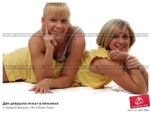Две девушки лежат в пижамах, фото № 261666, снято 2 марта 2008 г. (c) Андрей Аркуша / Фотобанк Лори