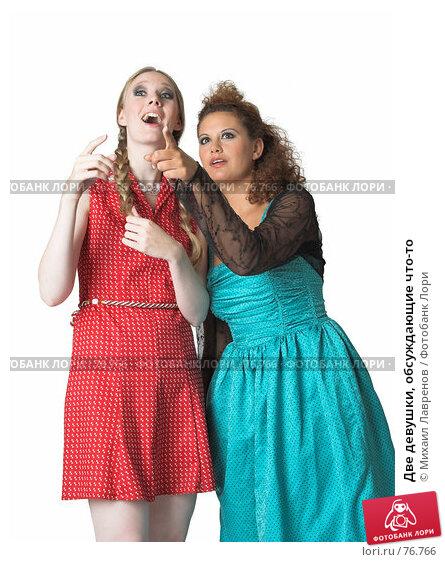 Две девушки, обсуждающие что-то, фото № 76766, снято 23 сентября 2006 г. (c) Михаил Лавренов / Фотобанк Лори