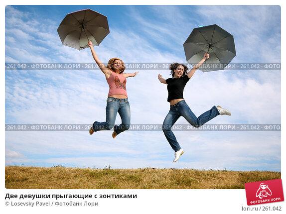 Две девушки прыгающие с зонтиками, фото № 261042, снято 29 октября 2016 г. (c) Losevsky Pavel / Фотобанк Лори