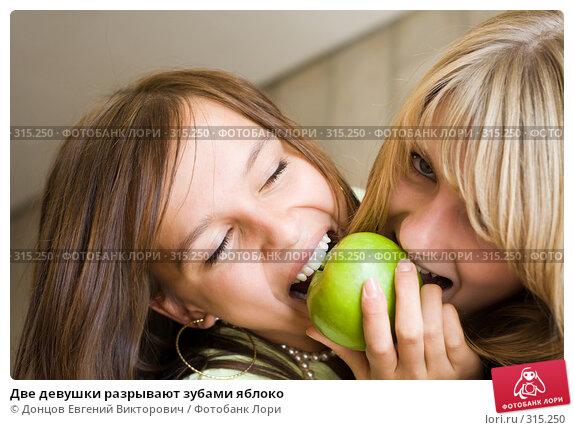 Две девушки разрывают зубами яблоко, фото № 315250, снято 21 сентября 2007 г. (c) Донцов Евгений Викторович / Фотобанк Лори