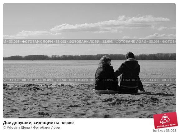 Две девушки, сидящие на пляже, фото № 33098, снято 15 апреля 2007 г. (c) Vdovina Elena / Фотобанк Лори