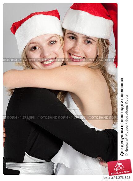 Две девушки в новогодних колпачках фото 359-86