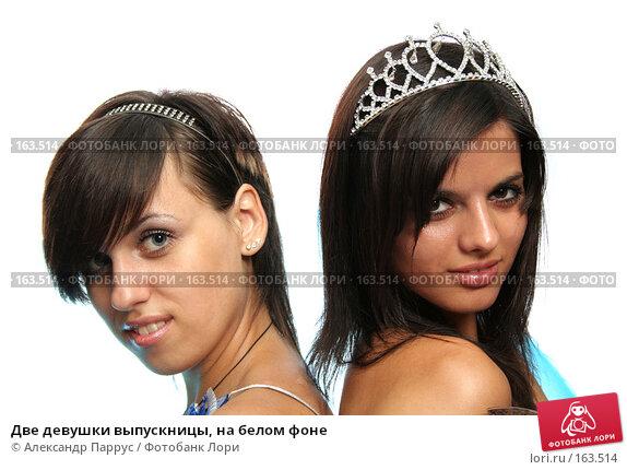 Две девушки выпускницы, на белом фоне, фото № 163514, снято 26 июля 2007 г. (c) Александр Паррус / Фотобанк Лори