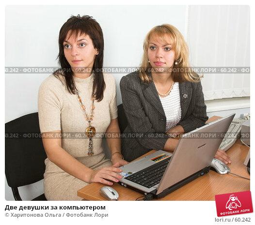 Две девушки за компьютером, фото № 60242, снято 26 мая 2007 г. (c) Харитонова Ольга / Фотобанк Лори