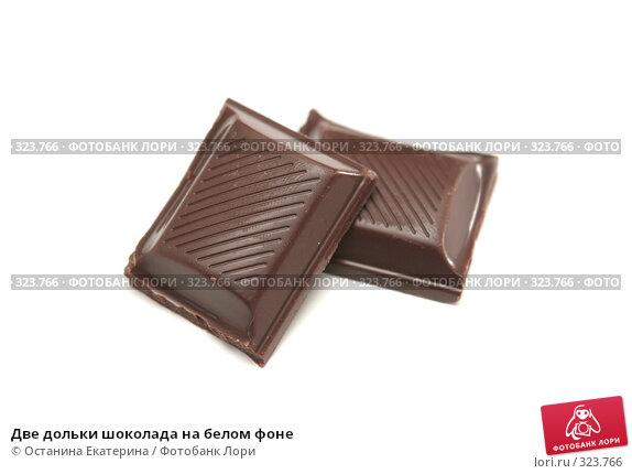 Две дольки шоколада на белом фоне, фото № 323766, снято 21 ноября 2007 г. (c) Останина Екатерина / Фотобанк Лори