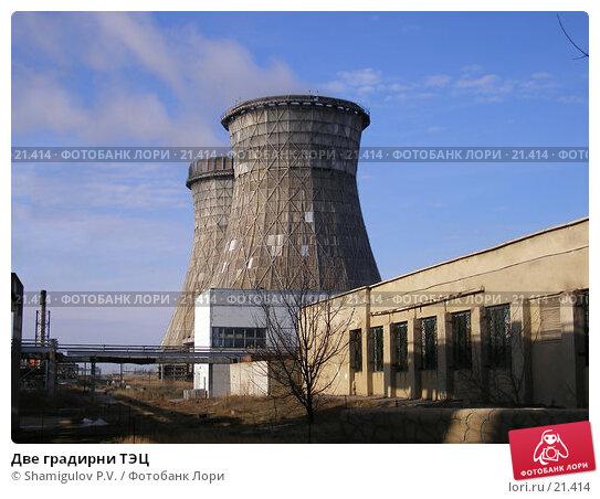 Две градирни ТЭЦ, фото № 21414, снято 5 марта 2007 г. (c) Shamigulov P.V. / Фотобанк Лори