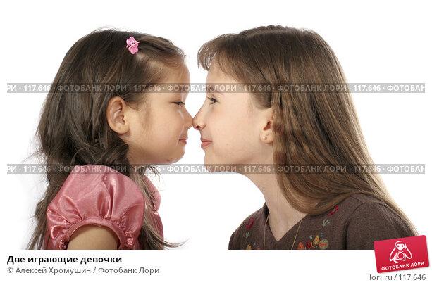 Две играющие девочки, фото № 117646, снято 22 марта 2007 г. (c) Алексей Хромушин / Фотобанк Лори