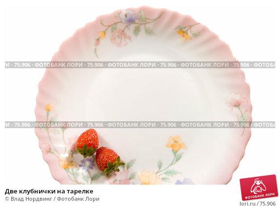Две клубнички на тарелке, фото № 75906, снято 18 августа 2007 г. (c) Влад Нордвинг / Фотобанк Лори