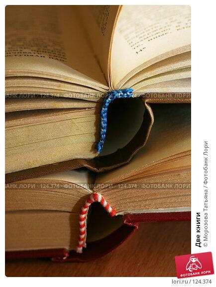 Две книги, фото № 124374, снято 11 мая 2007 г. (c) Морозова Татьяна / Фотобанк Лори
