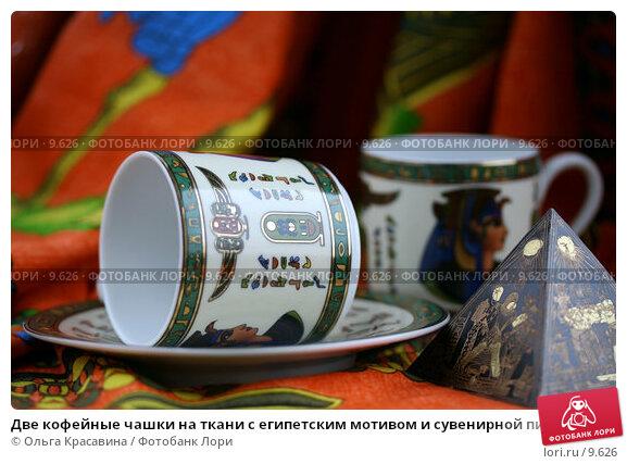 Две кофейные чашки на ткани с египетским мотивом и сувенирной пирамидой, фото № 9626, снято 29 июня 2006 г. (c) Ольга Красавина / Фотобанк Лори