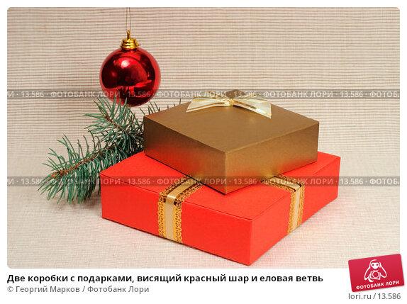 Две коробки с подарками, висящий красный шар и еловая ветвь, фото № 13586, снято 11 ноября 2006 г. (c) Георгий Марков / Фотобанк Лори
