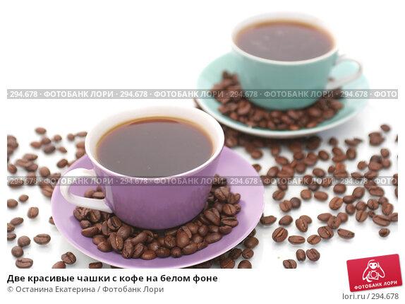 Две красивые чашки с кофе на белом фоне, фото № 294678, снято 27 сентября 2007 г. (c) Останина Екатерина / Фотобанк Лори