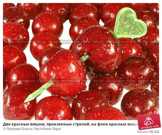 Купить «Две красные вишни, пронзенные стрелой, на фоне красных вишен», фото № 58242, снято 23 июня 2007 г. (c) Петрова Ольга / Фотобанк Лори