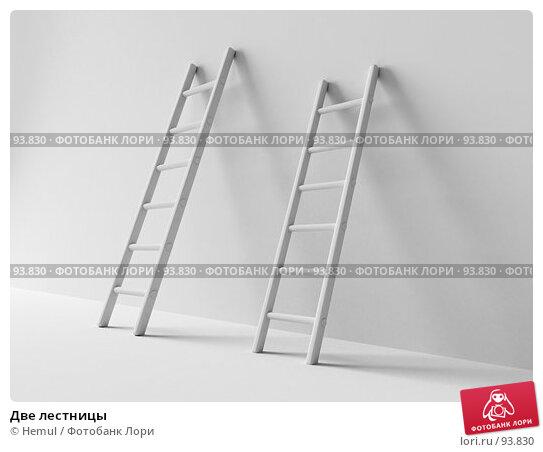 Две лестницы, иллюстрация № 93830 (c) Hemul / Фотобанк Лори