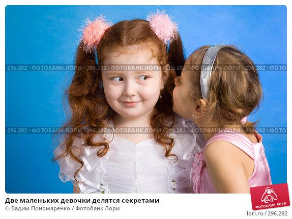 Две маленьких девочки делятся секретами, фото № 296282, снято 8 марта 2008 г. (c) Вадим Пономаренко / Фотобанк Лори