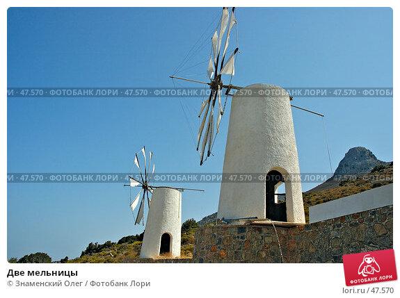 Купить «Две мельницы», фото № 47570, снято 11 сентября 2005 г. (c) Знаменский Олег / Фотобанк Лори