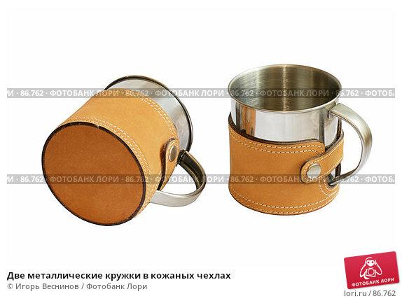Купить «Две металлические кружки в кожаных чехлах», фото № 86762, снято 22 сентября 2007 г. (c) Игорь Веснинов / Фотобанк Лори