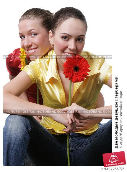 Две молодые девушки с герберами, фото № 288726, снято 5 апреля 2008 г. (c) Андрей Аркуша / Фотобанк Лори