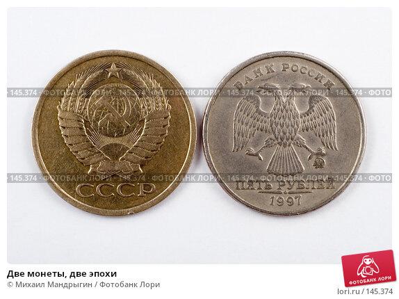 Две монеты, две эпохи, фото № 145374, снято 11 декабря 2007 г. (c) Михаил Мандрыгин / Фотобанк Лори