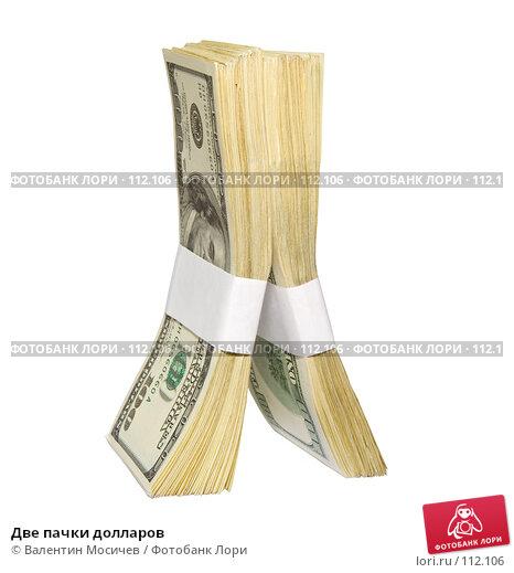 Две пачки долларов, фото № 112106, снято 5 декабря 2006 г. (c) Валентин Мосичев / Фотобанк Лори