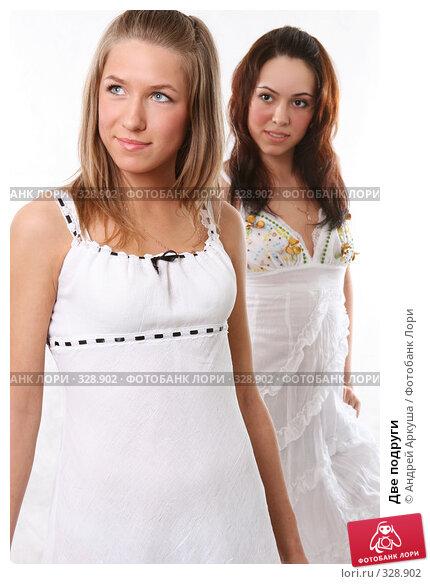 Две подруги, фото № 328902, снято 5 апреля 2008 г. (c) Андрей Аркуша / Фотобанк Лори