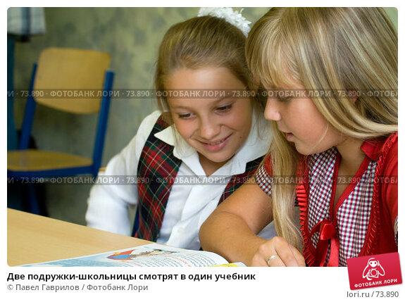 Две подружки-школьницы смотрят в один учебник, фото № 73890, снято 19 августа 2007 г. (c) Павел Гаврилов / Фотобанк Лори