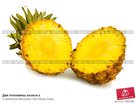 Две половины ананаса, фото № 189938, снято 3 марта 2007 г. (c) Валентин Мосичев / Фотобанк Лори