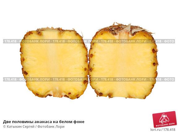 Две половины ананаса на белом фоне, фото № 178418, снято 30 декабря 2007 г. (c) Катыкин Сергей / Фотобанк Лори