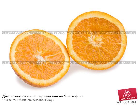 Две половины спелого апельсина на белом фоне, фото № 181694, снято 20 января 2008 г. (c) Валентин Мосичев / Фотобанк Лори