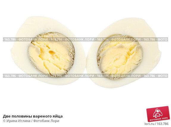 Две половины вареного яйца, фото № 163786, снято 24 декабря 2007 г. (c) Ирина Иглина / Фотобанк Лори
