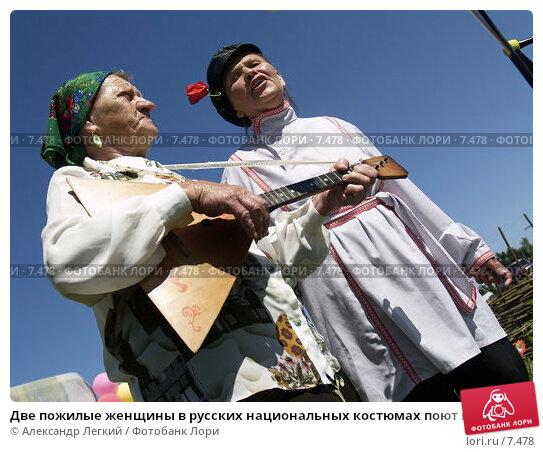 Две пожилые женщины в русских национальных костюмах поют и играют на балалайке, фото № 7478, снято 7 июля 2006 г. (c) Александр Легкий / Фотобанк Лори