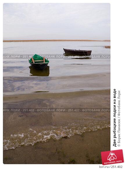 Купить «Две рыбацкие лодки на воде», фото № 251402, снято 11 апреля 2008 г. (c) Борис Панасюк / Фотобанк Лори