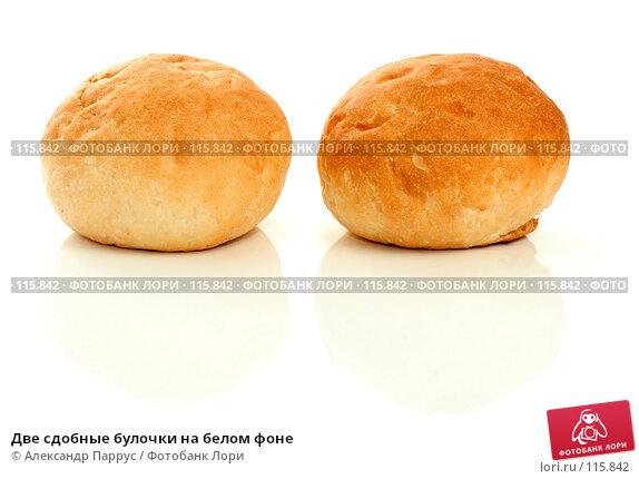 Две сдобные булочки на белом фоне, фото № 115842, снято 15 сентября 2007 г. (c) Александр Паррус / Фотобанк Лори