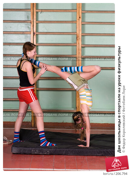 Две школьницы в спортзале на уроке физкультуры, фото № 206794, снято 10 февраля 2008 г. (c) Федор Королевский / Фотобанк Лори