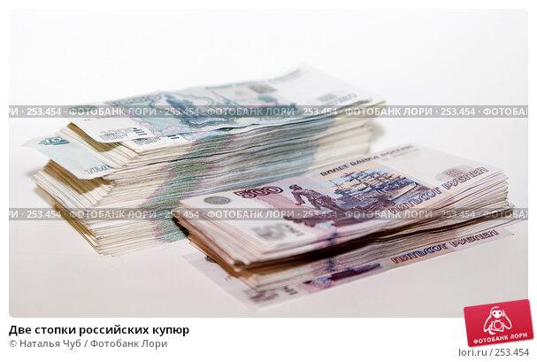 Две стопки российских купюр, фото № 253454, снято 9 апреля 2008 г. (c) Наталья Чуб / Фотобанк Лори