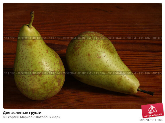 Две зеленые груши, фото № 111186, снято 29 октября 2007 г. (c) Георгий Марков / Фотобанк Лори