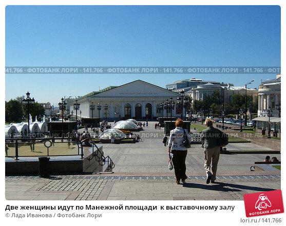 Купить «Две женщины идут по Манежной площади  к выставочному залу», фото № 141766, снято 20 августа 2005 г. (c) Лада Иванова / Фотобанк Лори