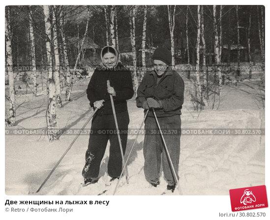 Купить «Две женщины на лыжах в лесу», фото № 30802570, снято 12 ноября 2019 г. (c) Retro / Фотобанк Лори