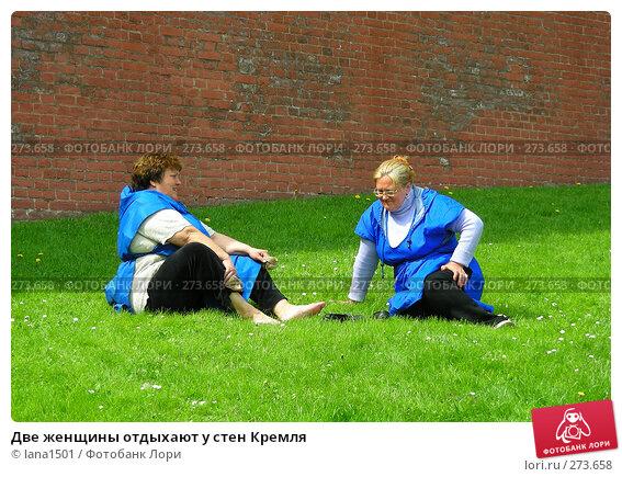 Две женщины отдыхают у стен Кремля, эксклюзивное фото № 273658, снято 2 мая 2008 г. (c) lana1501 / Фотобанк Лори