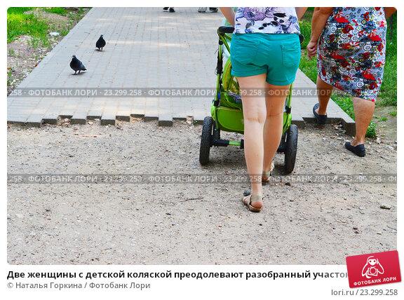 Купить «Две женщины с детской коляской преодолевают разобранный участок парковой дорожки из тротуарной плитки», эксклюзивное фото № 23299258, снято 16 июля 2016 г. (c) Наталья Горкина / Фотобанк Лори